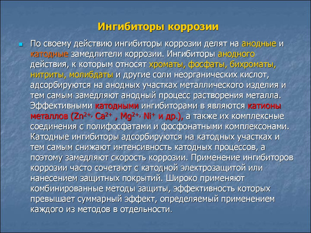 Ингибитор коррозии - что это такое? классификация, применение и свойства