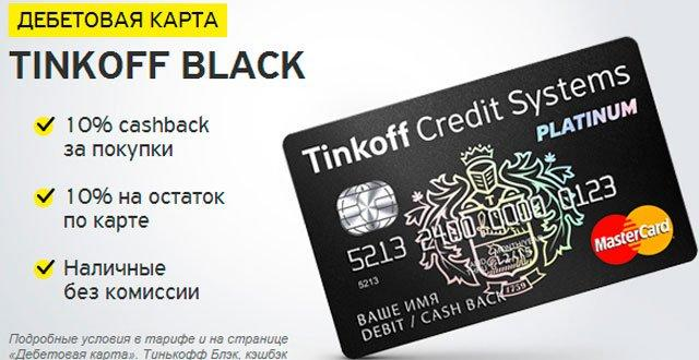 Дебетовая карта тинькофф - самый полный обзор и как правильно заказать