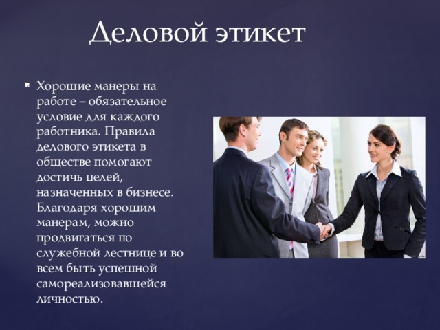 Деловая этика (25 фото): что это такое, кодекс и принципы, правила, виды и нормы, элементы и особенности поведения руководителя