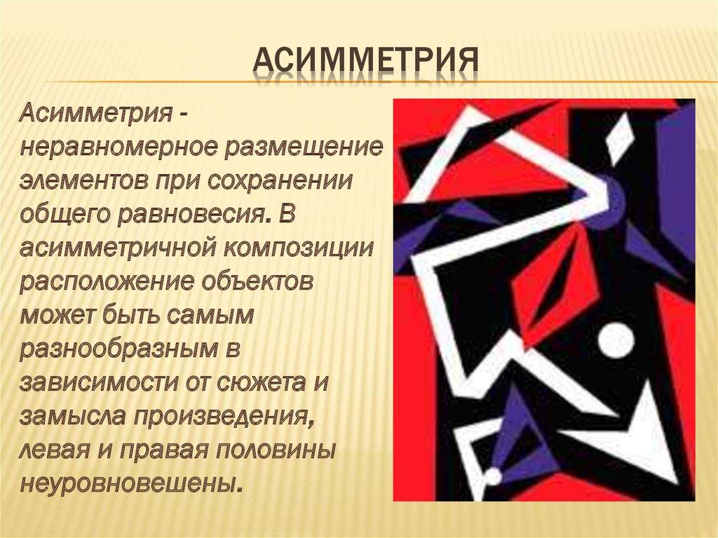 Асимметрия — википедия