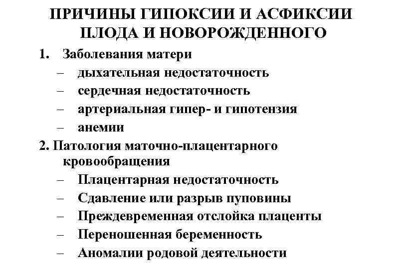 Гипоксия плода | «московский доктор»
