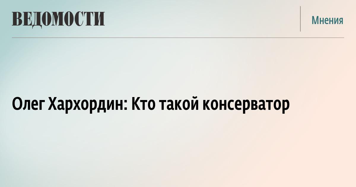 Консервативный человек - это хорошо или плохо? :: syl.ru