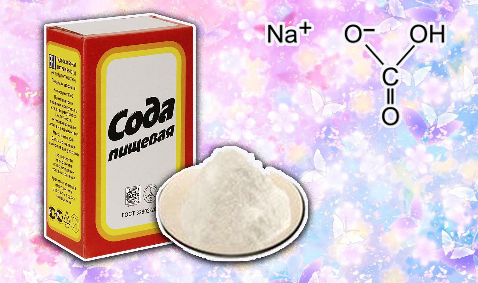 Пищевая сода: польза и вред для организма, применение