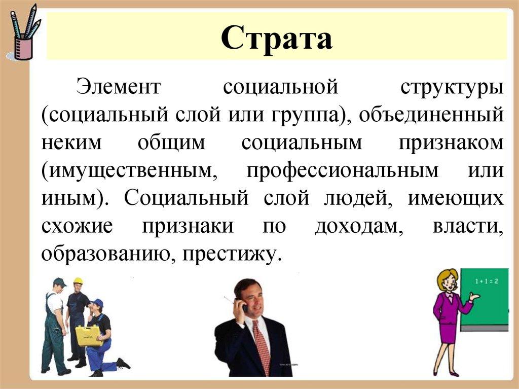 Страты – значение слова в словарях и энциклопедиях