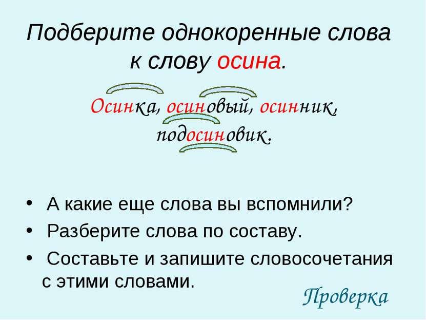 Словарь однокоренных слов