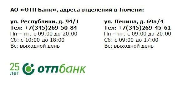 Отзывы о отп  банке: «осторожно: отп банк!» | банки.ру