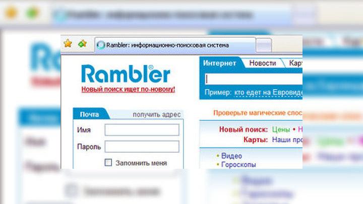 """""""рамблер"""" - что такое? история, перспективы :: syl.ru"""