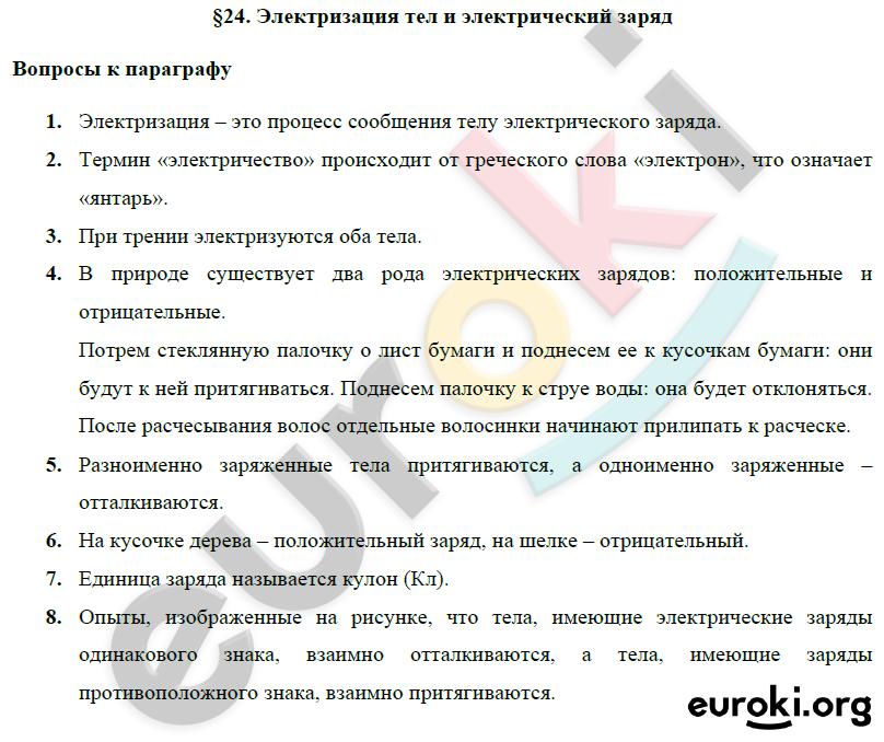 Билет 7. электризация тел. опыты, иллюстрирующие явление электризации. два рода электрических зарядов. взаимодействие зарядов. электрическое поле. объяснение электрических явлений. проводники и непроводники электричества | контент-платформа pandia.ru