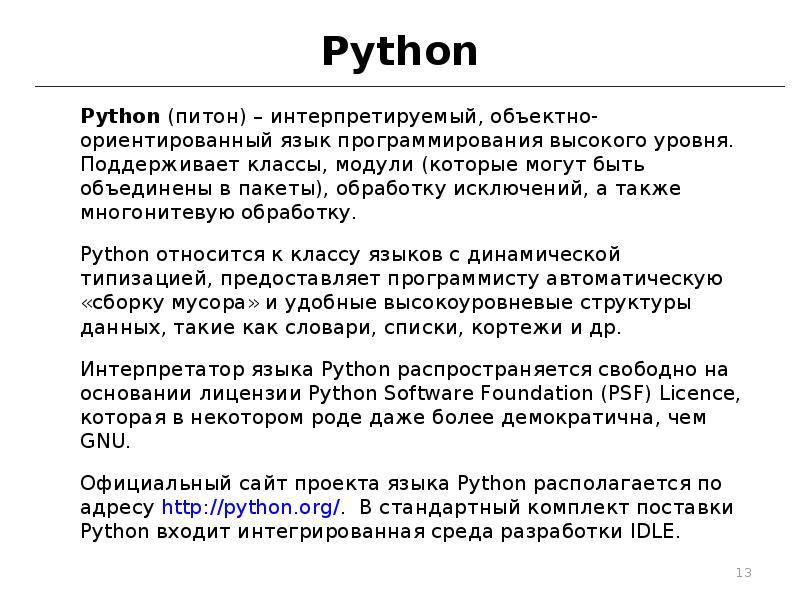 Язык программирования python: преимущества и недостатки