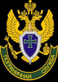 Федеральная служба безопасности российской федерации — википедия. что такое федеральная служба безопасности российской федерации