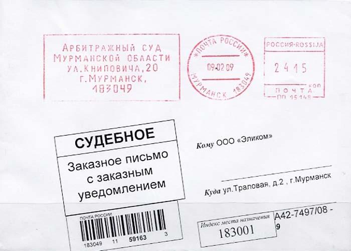 Москва дти — что это такое на почтовом извещении?