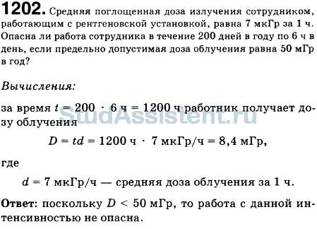 10) поглощенная доза излучения и ее единицы