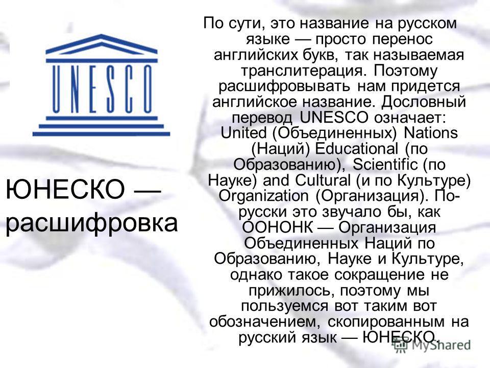 Что такое юнеско (unesco) - простой ответ что это, наследие