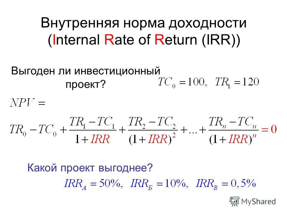 Как рассчитывается показатель irr