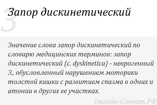 Спастический запор что это такое — vospaleniekishechnika