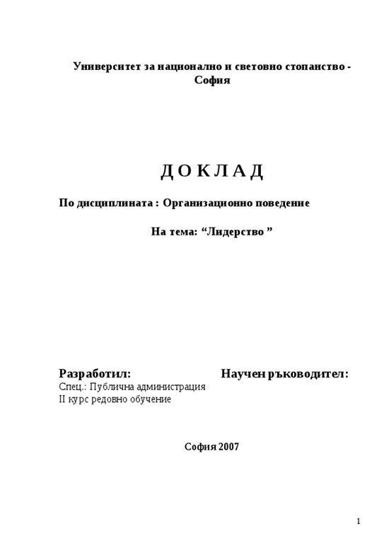Как написать доклад, образец — дуплом.журнал