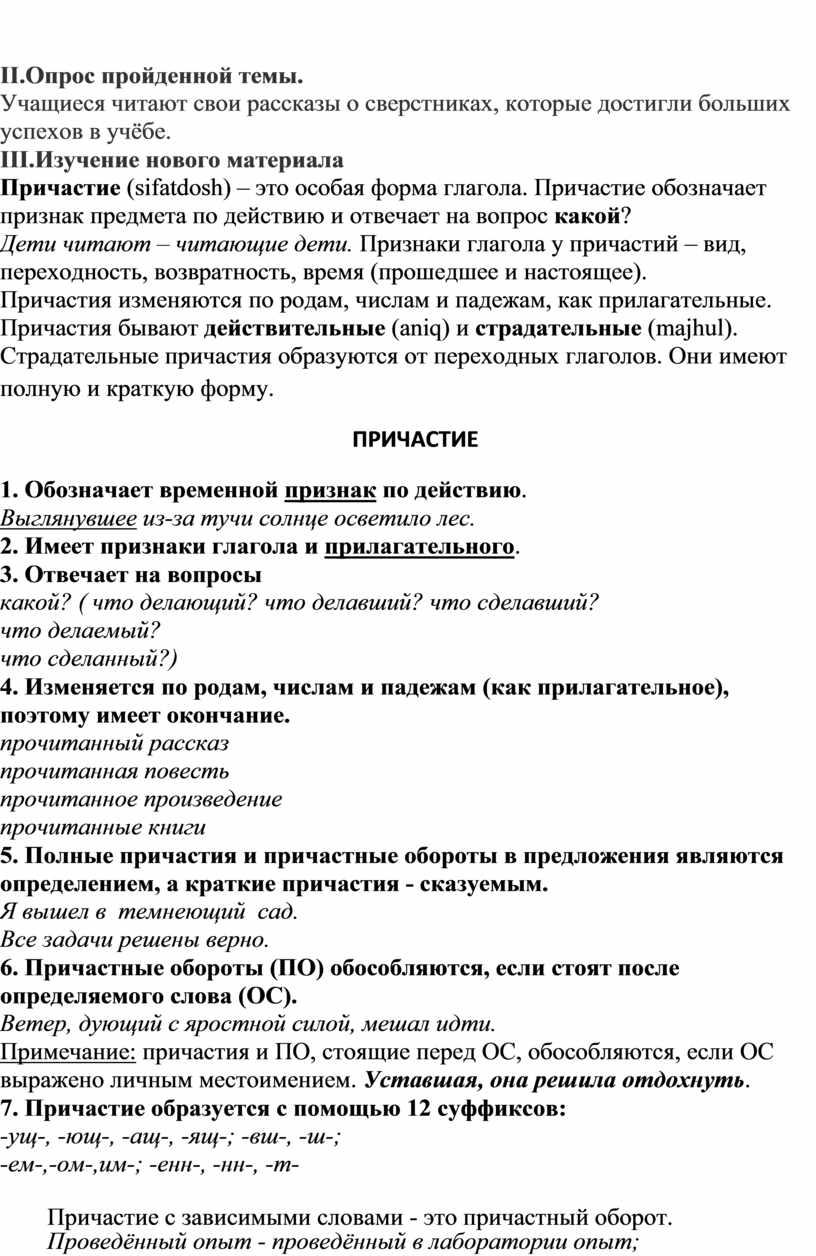 Что такое слово в русском языке?