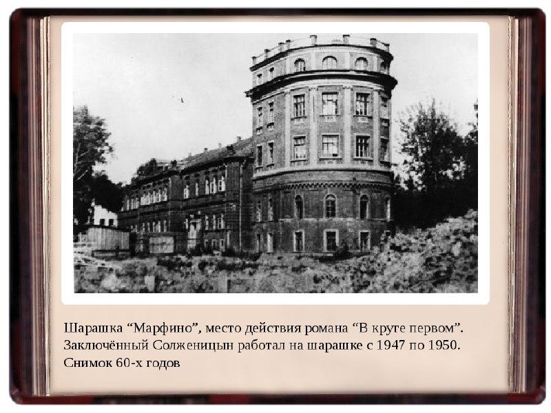 Шарашка — википедия. что такое шарашка