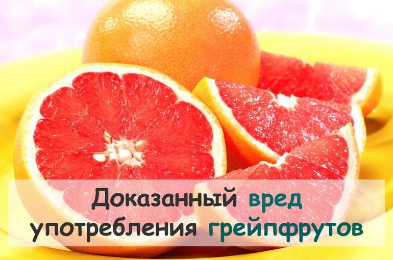Грейпфрут - фото, польза и вред, свойства, калорийность