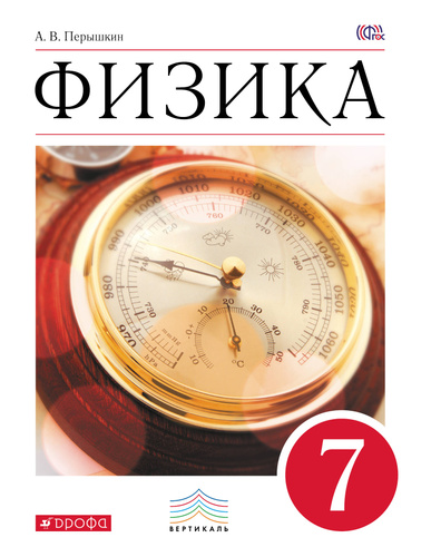 Физика — википедия. что такое физика