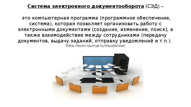 Что такое электронный документооборот? полное определение понятия, функции, плюсы  и минусы электронного документооборота