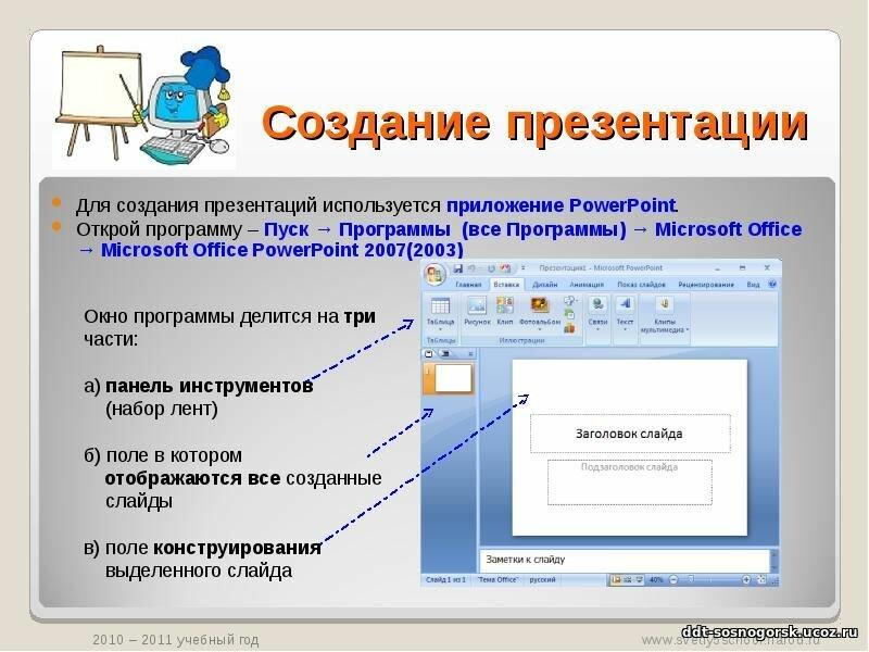 Microsoft powerpoint 2019 — скачать бесплатно русскую версию для windows