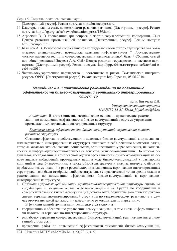 Электронная коммуникация  - большая энциклопедия нефти и газа, статья, страница 3