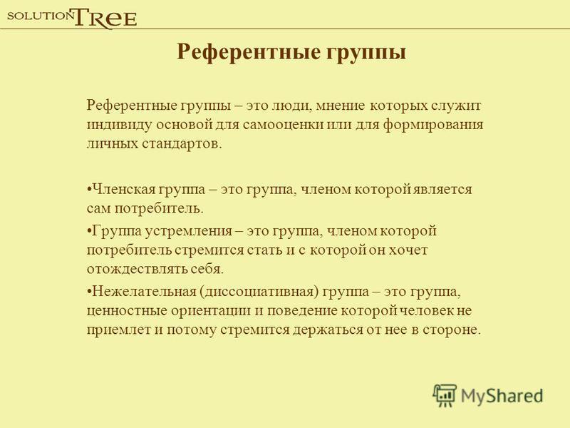Референтная группа: понятие, классификация