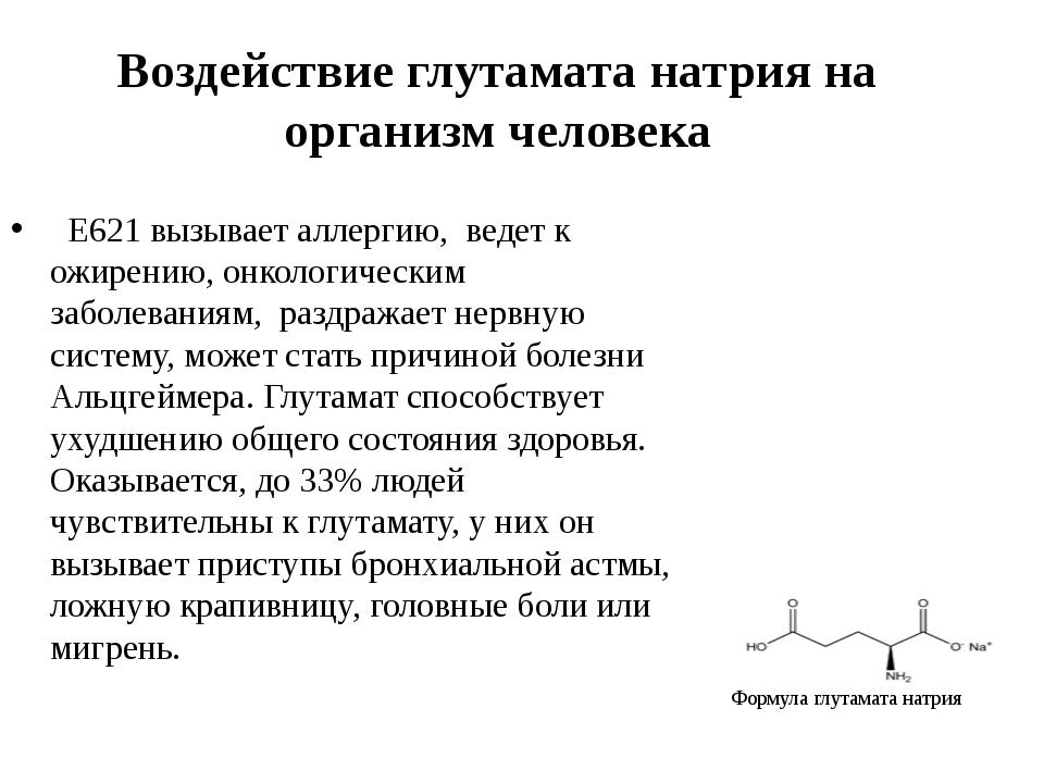 Усилитель вкуса глутамат натрия — польза и вред