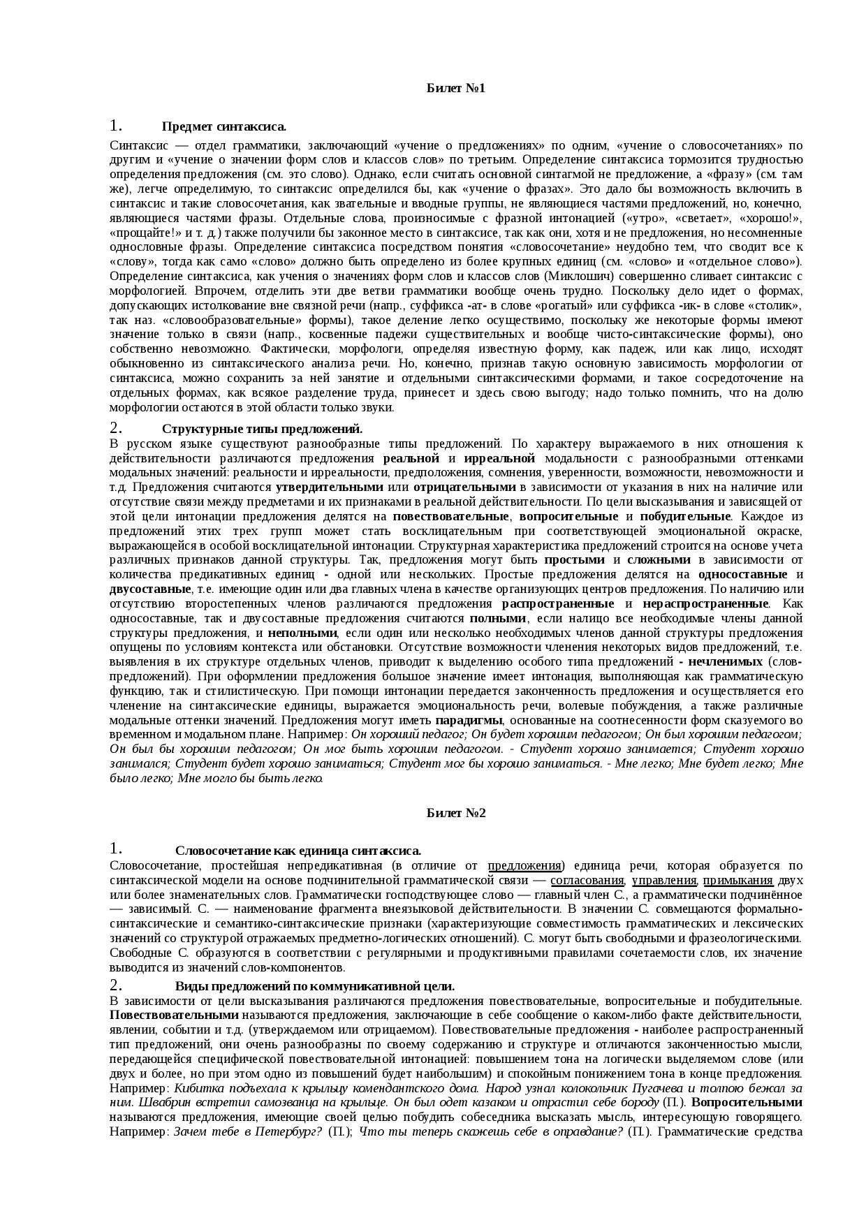 Половой член: строение, физиология и функции пениса мужчины