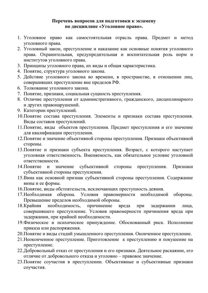 15 объект и предмет преступления