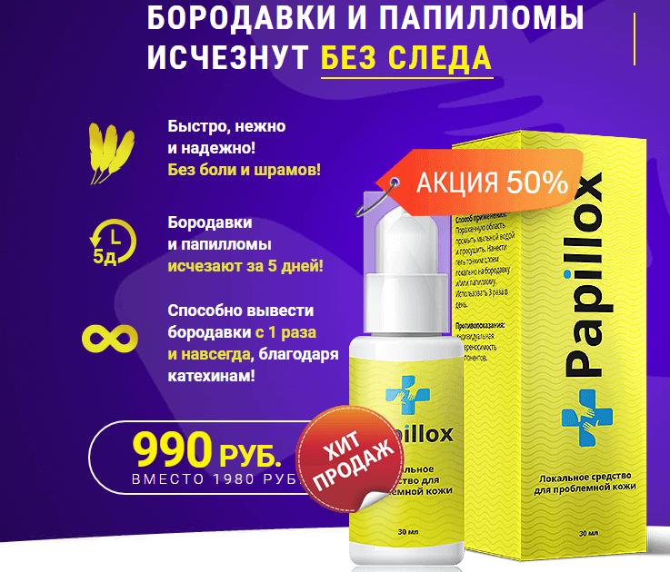 Как избавиться от папилломы самостоятельно? | wmj.ru
