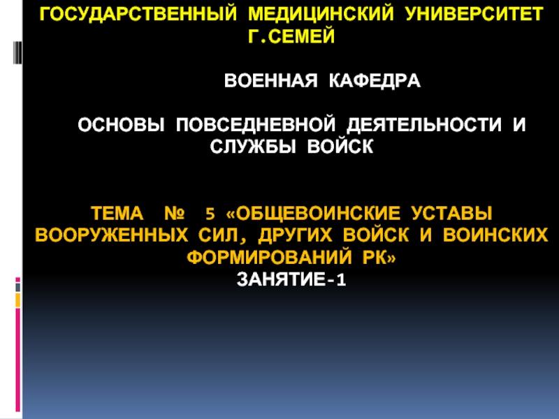 Общевоинские уставы вс рф: общие, должностные и специальные обязанности военнослужащих