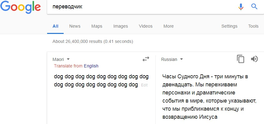 Как перевести с английского на русский