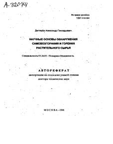 Процесс - самонагревание  - большая энциклопедия нефти и газа, статья, страница 1