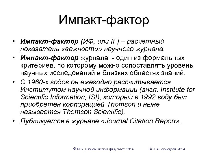 Импакт-фактор — википедия с видео // wiki 2