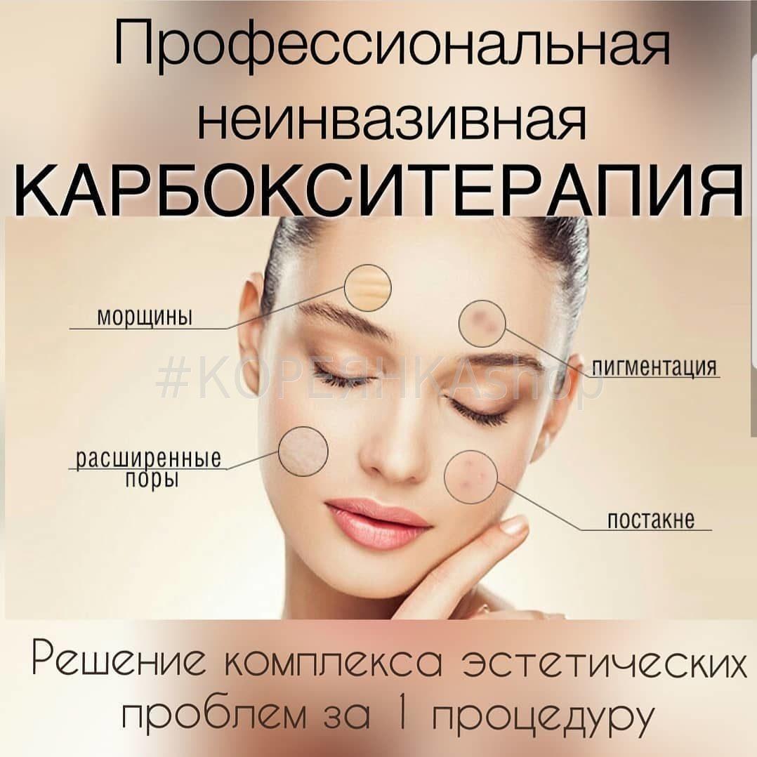 Газовые уколы (карбокситерапия) – разрекламированная процедура или прорыв в косметологии