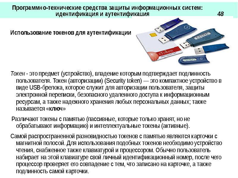 Аутентификация и авторизация в микросервисных приложениях / блог компании dataart / хабр