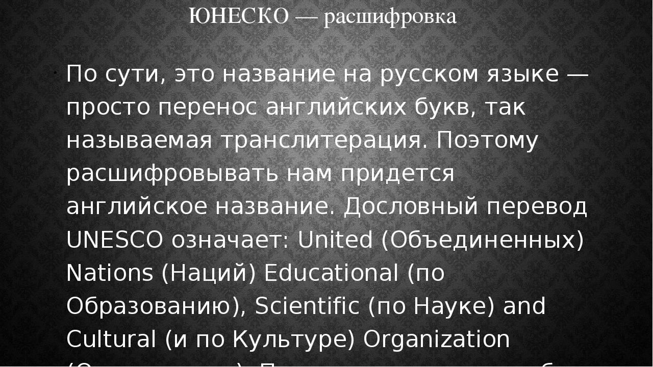 Что такое юнеско, расшифровка, что входит в задачи организации? каковы цели unesco? какое культурное наследие он сохраняет?