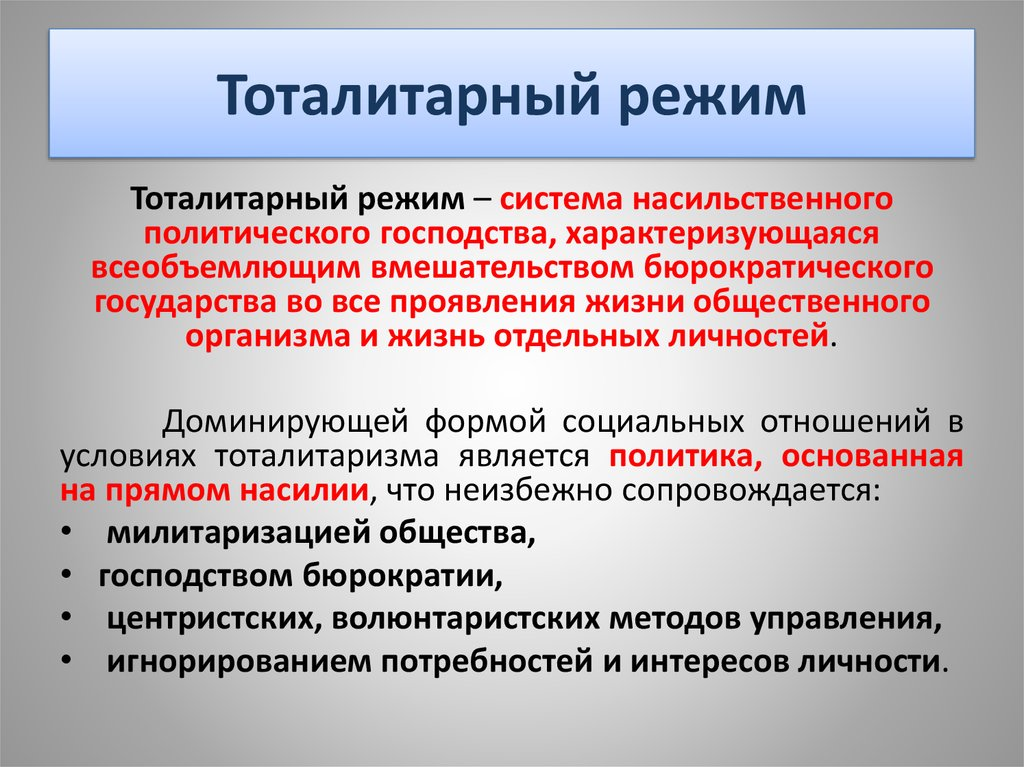 Авторитаризм — википедия с видео // wiki 2