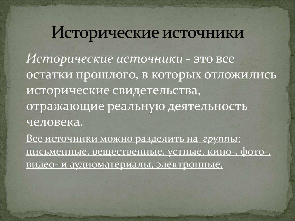 Глава1 исторический источник: определение понятия