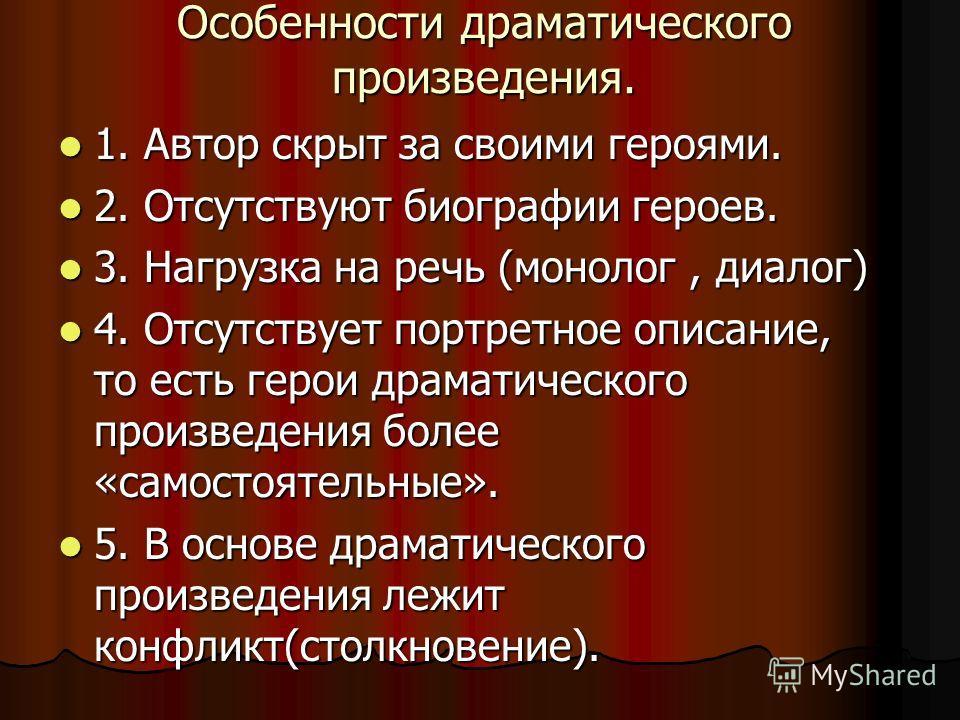 Что такое драматургия: определение и примеры произведений :: syl.ru