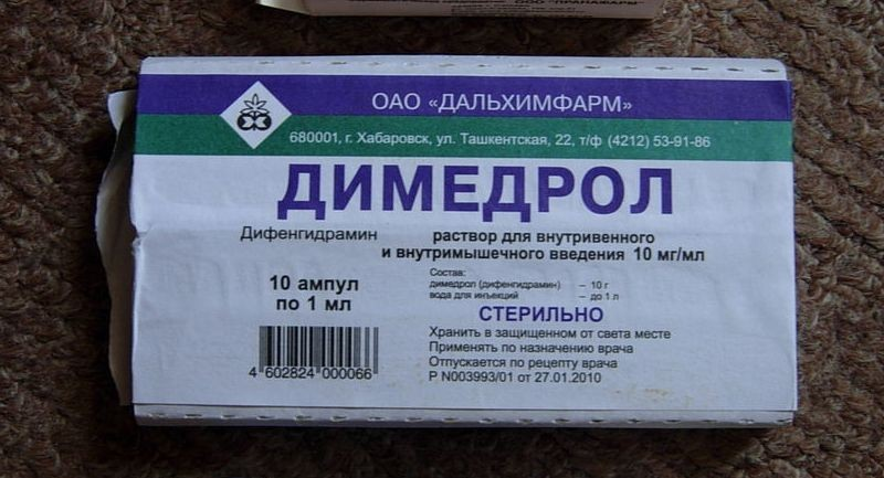 Димедрол в ампулах: показания, инструкция по применению