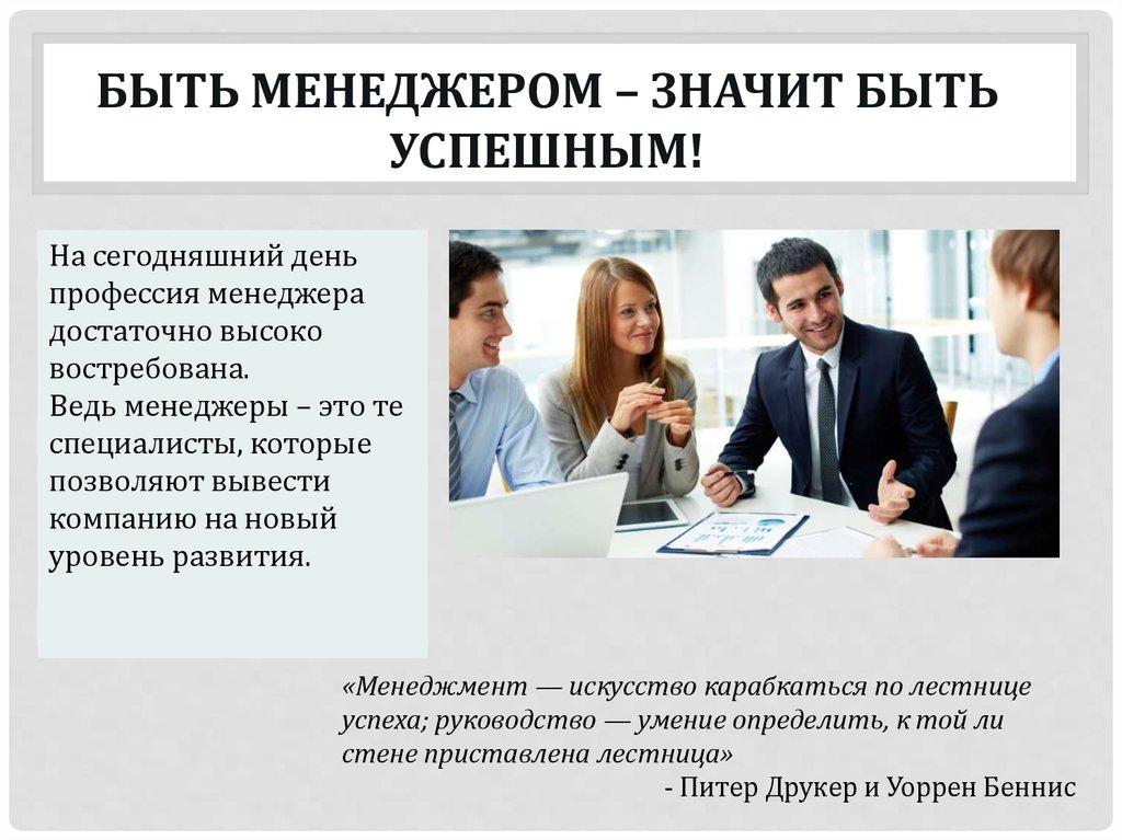 Hr-менеджер: кто это и чем занимается, обязанности менеджера по персоналу, как стать hr специалистом   kadrof.ru