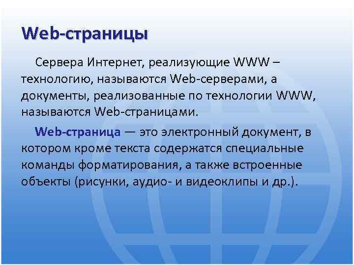 Самые популярные интернет ресурсы (сайты) мира