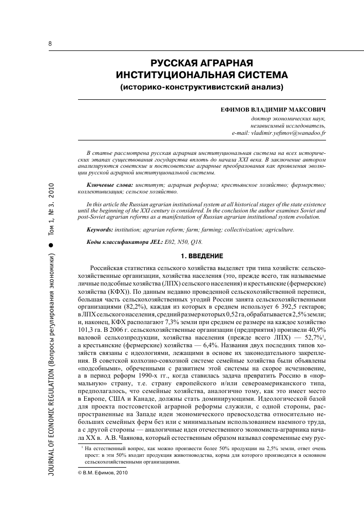 Игра с выводом денег колхоз (kolxoz.net): регистрация и заработок