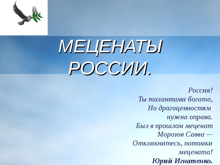 Кто такой меценат? чем занимается меценат? топ 5 самых известных меценатов россии