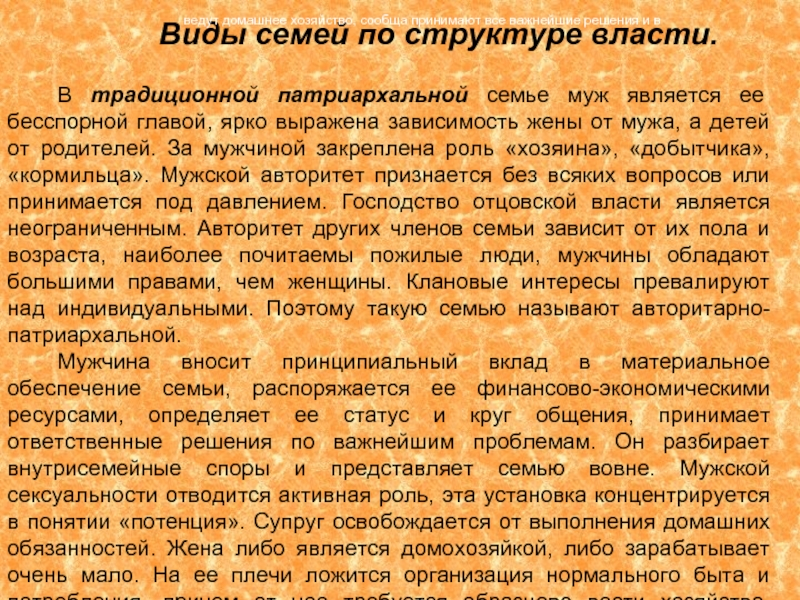 ᐉ чем от нуклеарной семьи отличается расширенная. нуклеарная семья: плюсы и минусы. общая характеристика нуклеарной семьи ➡ klass511.ru