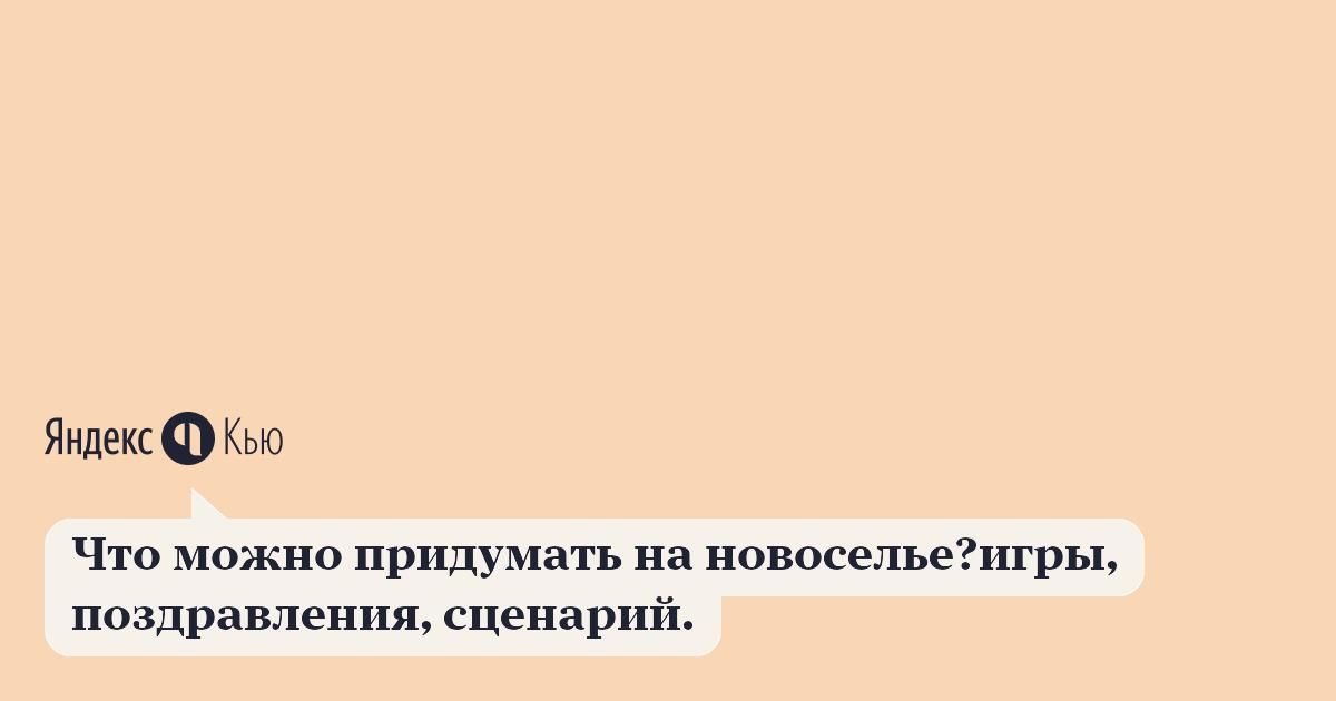 Новоселье (володарское сельское поселение) — википедия. что такое новоселье (володарское сельское поселение)