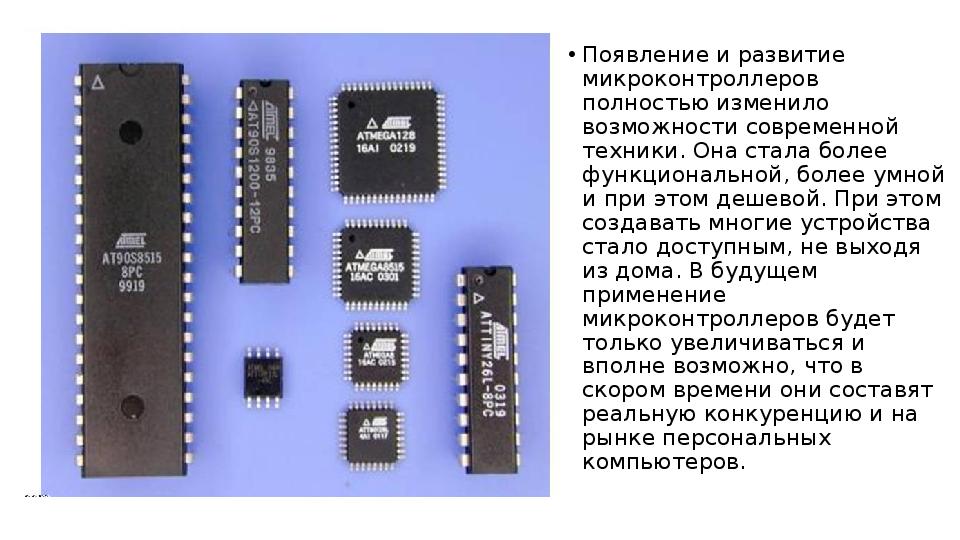 Выбор микроконтроллера. какой микроконтроллер выбрать?